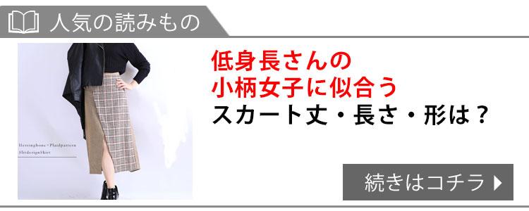 ミモレ丈チュールスカート