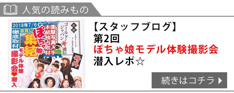 スタッフブログ第2回ぽちゃ娘モデル体験撮影会の様子
