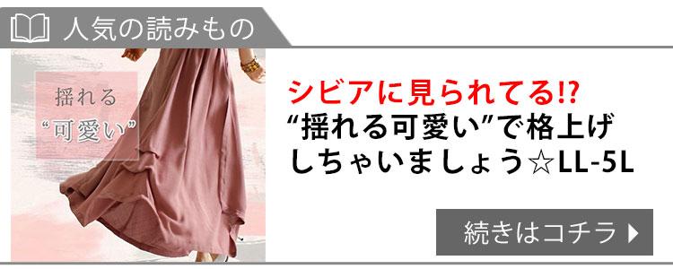 裾タックロングスカート