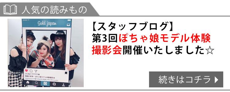 スタッフブログ第3回ぽちゃ娘モデル体験撮影会の様子