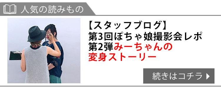 第3回ぽちゃ娘撮影会レポ第2弾みーちゃんの変身ストーリー