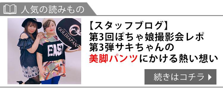 第3回ぽちゃ娘撮影会レポ第3弾サキちゃんの美脚パンツにかける熱い想い