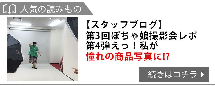 第3回ぽちゃ娘モデル体験撮影会レポ第4弾 えっ!私が憧れの商品写真に!?
