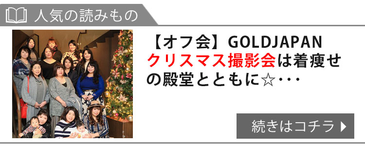 【オフ会】GOLDJAPANクリスマス撮影会は着痩せの殿堂とともに☆