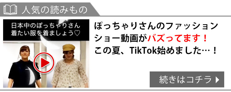 ぽっちゃりさんのファッションショー動画
