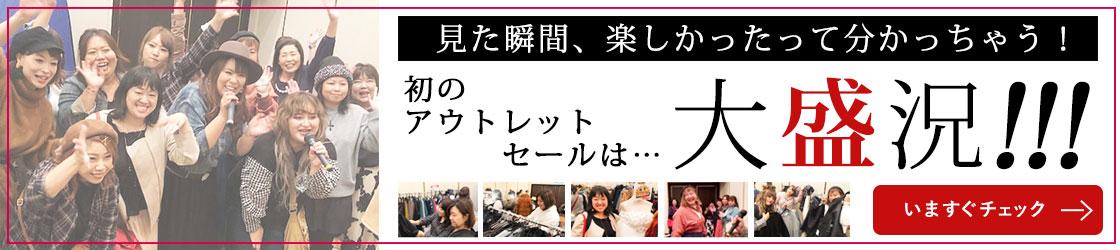 ゴールドジャパン史上初! アウトレットセール&オフ会開催!コラム