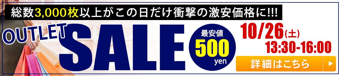 ゴールドジャパン史上初! アウトレットセール&オフ会開催!参加者募集