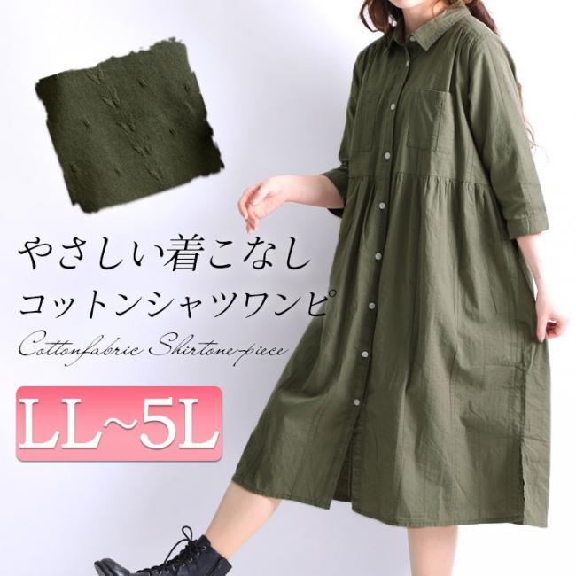 a764408974c5a ワンピース一覧 大きいサイズのレディース服専門通販 ゴールドジャパン ...