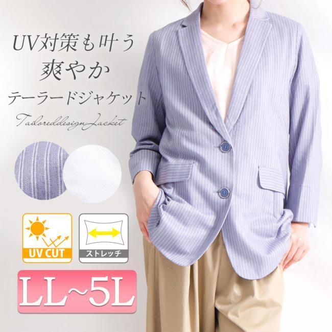UV対策&ストレッチテーラードジャケット
