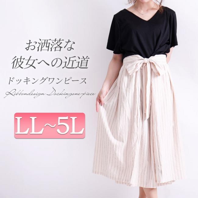 c7513583462b69 ワンピース特集|大きいサイズのレディース服専門通販【ゴールドジャパン ...