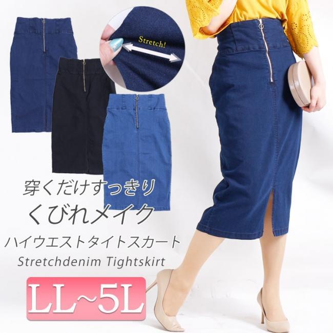 1ba1532cc8b38f スカート一覧|大きいサイズのレディース服専門通販【ゴールドジャパン ...