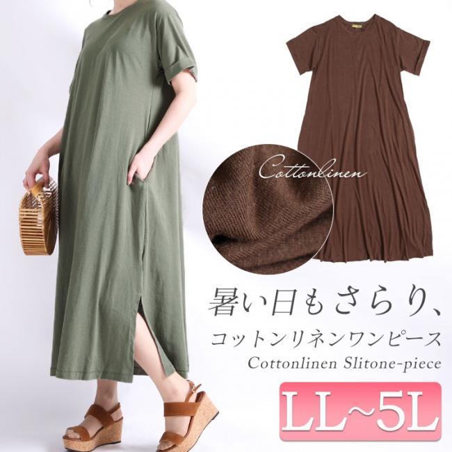 2ebb7a66c8eb5 ワンピース特集|大きいサイズのレディース服専門通販 ゴールドジャパン ...