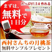 月桃茶まずは無料で1日分プレゼント