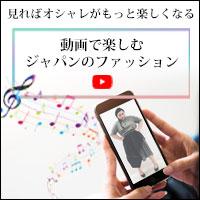 動画コーデ特集
