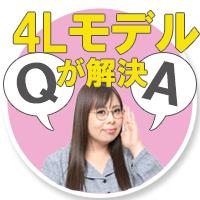 ゴールドジャパン4Lモデル内藤メリーお悩みQ&A