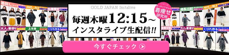 ゴールドジャパンインスタライブ