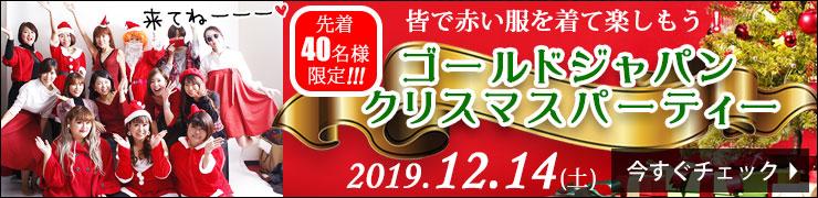 ゴールドジャパンのクリスマスパーティー☆参加者募集!